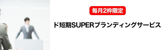 毎月2枠限定・「ド短期SUPERブランディング」サービス